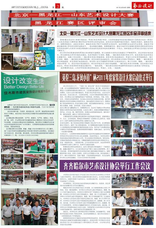 黑龙江艺术设计报